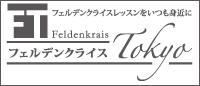 フェルデンクライス Tokyo